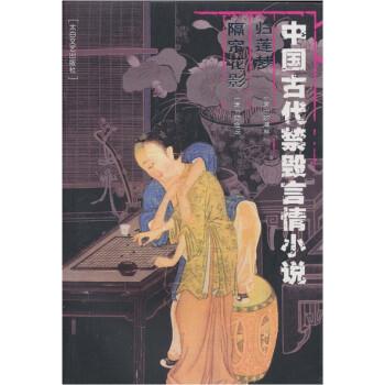 中国古代禁毁言情小说:归莲梦 隔帘花影 在线阅读