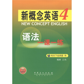 新概念英语:语法一课一练 PDF版下载