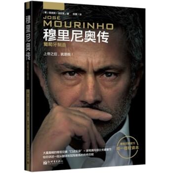 穆里尼奥传 在线阅读