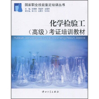 化学检验工考证培训教材 电子版