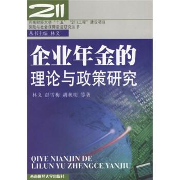 企业年金的理论与政策研究 电子版下载