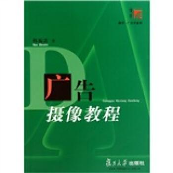 复旦博学·广告学系列:广告摄像教程 电子书下载
