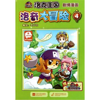 《洛克王国剧情摘要:洛奇大v剧情4》【触手书漫画漫画色之色图片