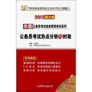 2012华图公务员考试信息研究快讯系列:公务员考试热点分析与时政 在线阅读