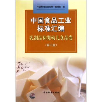 中国食品工业标准汇编 在线阅读