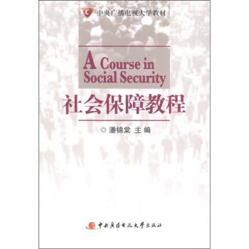 中央广播电视大学教材:社会保障教程  [A Course in Social Security] 电子书