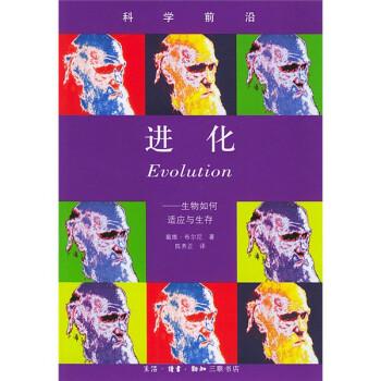进化:生物如何适应与生存 [7-10岁] PDF版下载