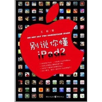 别说你懂iPad2 电子书