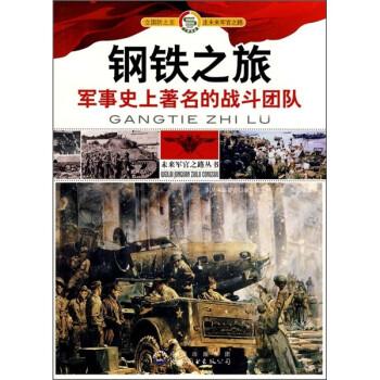 钢铁之旅:军事史上著名的战斗团队 PDF版