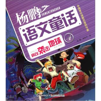 杨鹏超级语文童话故事系列:病句袭击地球 [7-10岁] 在线阅读