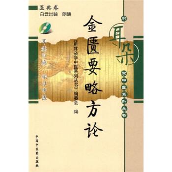 金匮要略方论 电子书下载