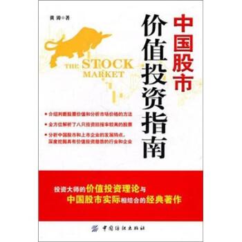 中国股市价值投资指南 电子书下载