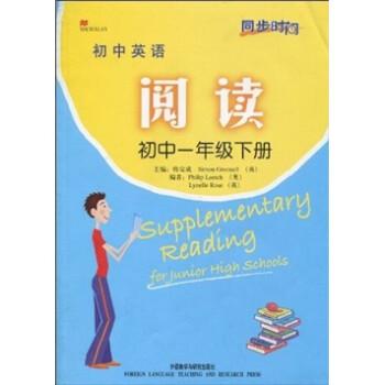 同步时间:初中英语阅读 电子书下载
