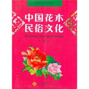 中国花木民俗文化 PDF版
