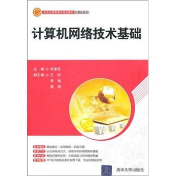 新世纪高职高专规划教材计算机系列:计算机网络技术基础 PDF版下载