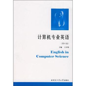 计算机专业英语 试读