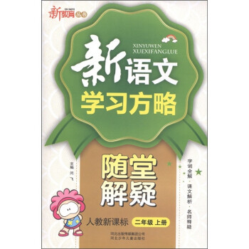 新教育丛书·新语文学习方略随堂解疑:2年级 电子书