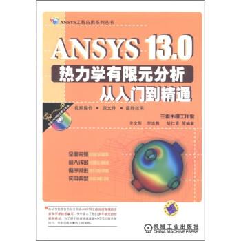 ANSYS13.0热力学有限元分析从入门到精通 在线阅读