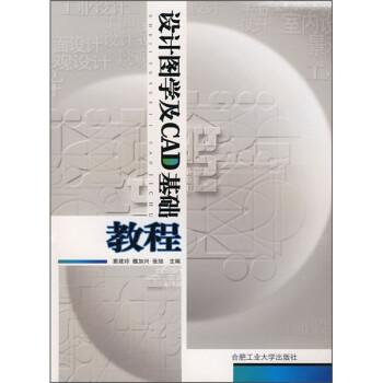 设计图学及CAD基础教程 电子书下载