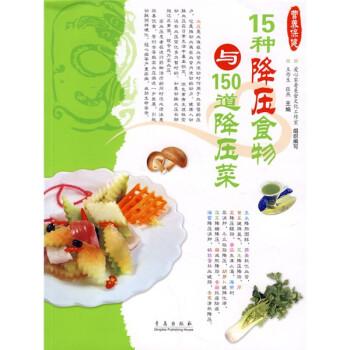 15种降压食物与150道降压菜 电子版
