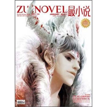 2011年最小说1-2月贺岁合刊 下载