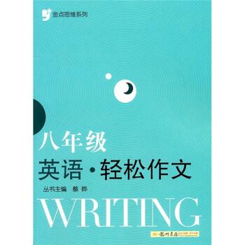 金点思维系列:8年级英语·轻松作文 PDF版下载