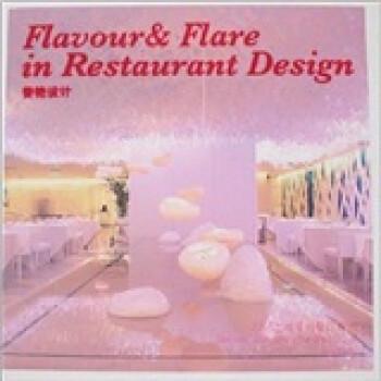 香艳设计:2007上海最佳餐厅设计 试读