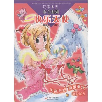 巧手大王手工系列:快乐天使 [3-6岁] 试读