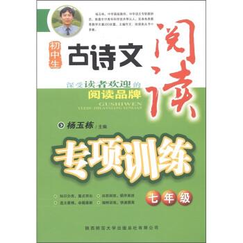 初中生古诗文阅读专项训练 PDF版下载