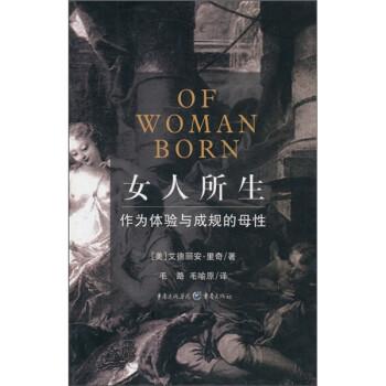 女人所生:作为体验与成规的母性 电子版下载