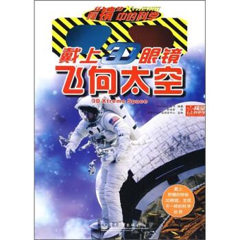 """秘""""镜""""中的科学:飞向太空 [3-10岁] 在线阅读"""