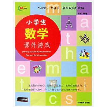 小学生数学课外游戏 PDF电子版
