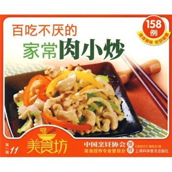 美食坊:百吃不厌的家常肉小炒158例 电子版