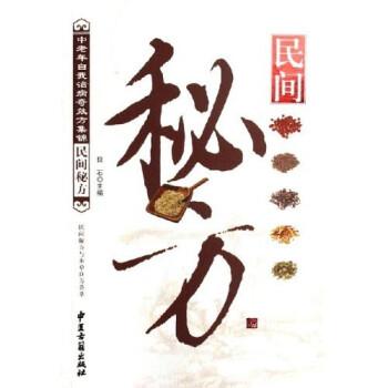 民间秘方:民间秘方与本草良方荟萃 电子书下载