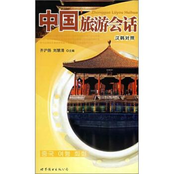 中国旅游会话 电子版