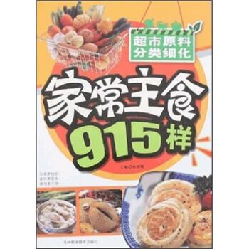 家常主食915样 在线阅读