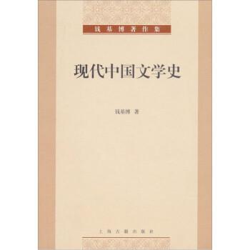 现代中国文学史 电子书下载