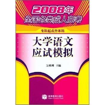 2008年全国各类成人高考:大学语文应试模拟 电子书