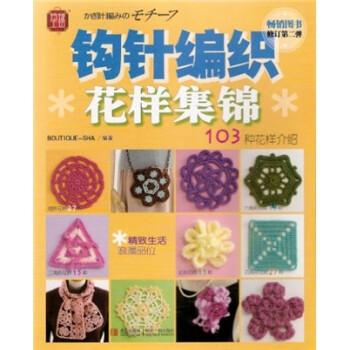 玲珑工坊:钩针编织花样集锦  [Lady Boutique Series No.2331 Kaiteiban Kagibariami no Motif] 电子书下载