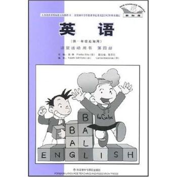 义教课程标准实验教科书:英语 电子书