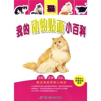 我的动物贴画小百科猫 [3-10岁] 在线下载