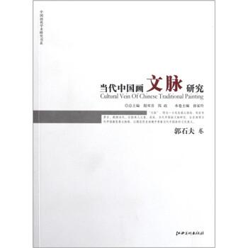 中国画苑学术研究书系:当代中国画文脉研究 PDF电子版