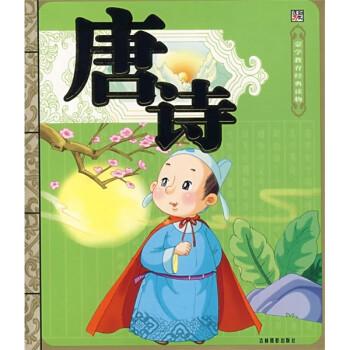 蒙学教育经典读物:唐诗 [3-6岁] 电子书