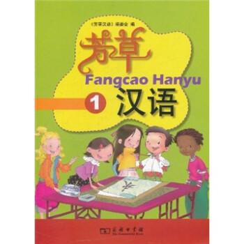芳草汉语1 PDF电子版