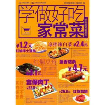 学做家常菜系列:学做好吃家常菜 电子版下载