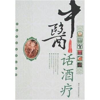 中医话酒疗 电子书
