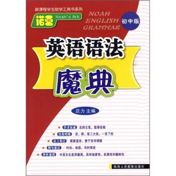 亚英语语法魔典 电子书下载