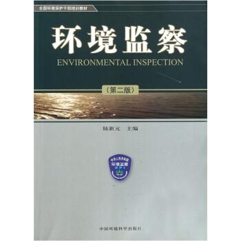 全国环境保护干部培训教材:环境监察 PDF电子版