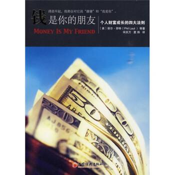 钱是你的朋友:个人财富成长的四大法则  [Money is My Friend] 电子书