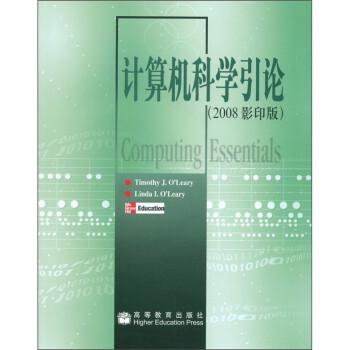 计算机科学引论 电子书下载